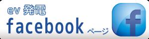 meiwa-ev facebook