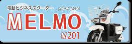melmo-m201page